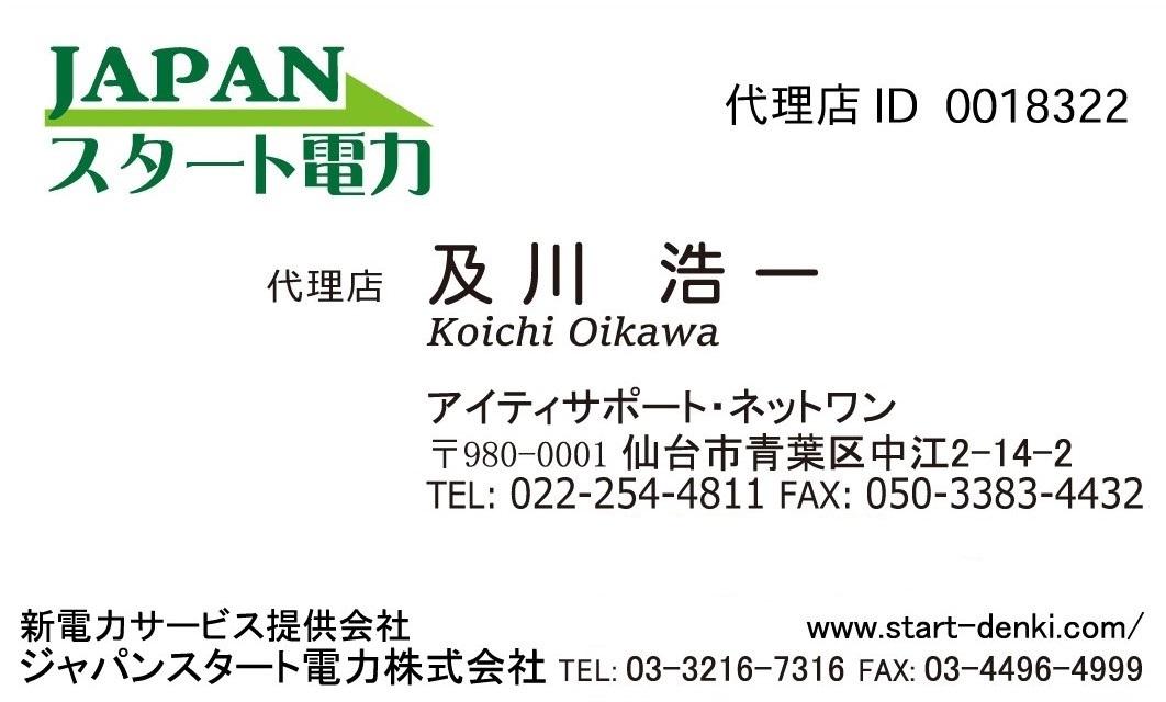 JAPAN スタート電力